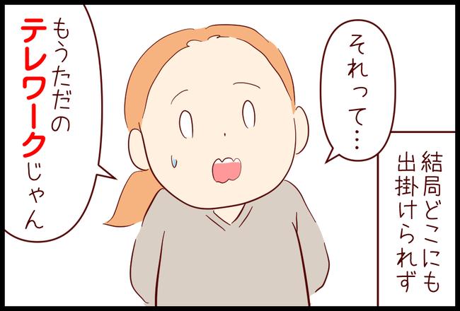テレワーク03