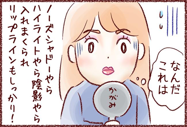 メイク03