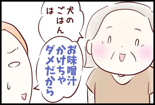 ペットフード07