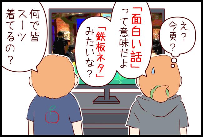 すべらない02