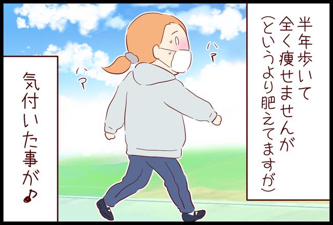 ウォーキング01