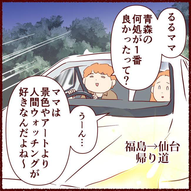 帰り道02