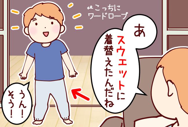 衣替え04