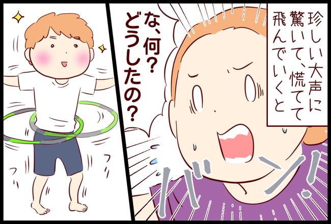 フラフープ02
