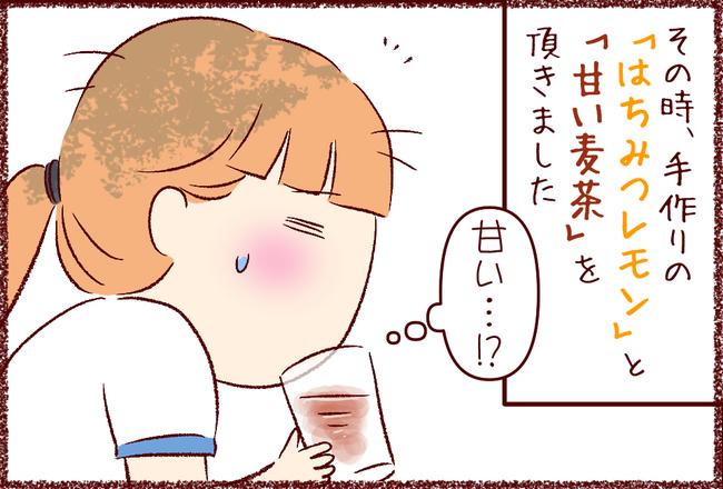 はちみつレモン03