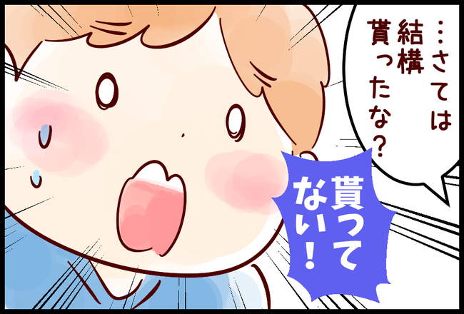 小遣い04