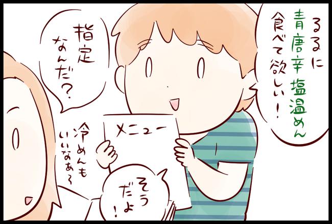 ヤマナカ05