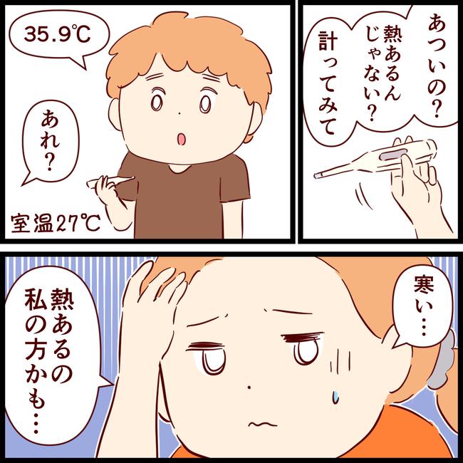 副反応04