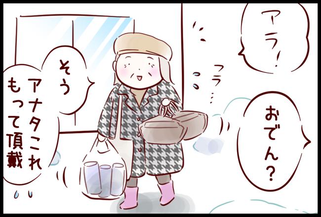 ファミリー05