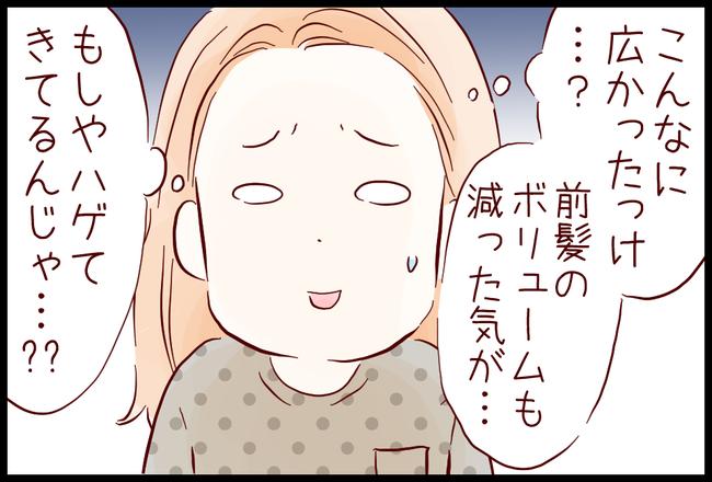 育毛剤04