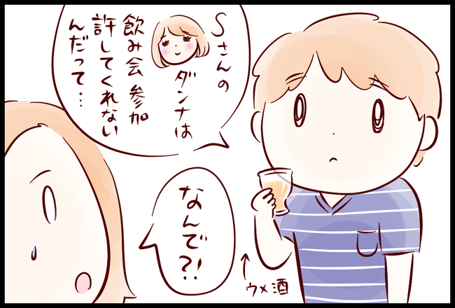 のみ会01