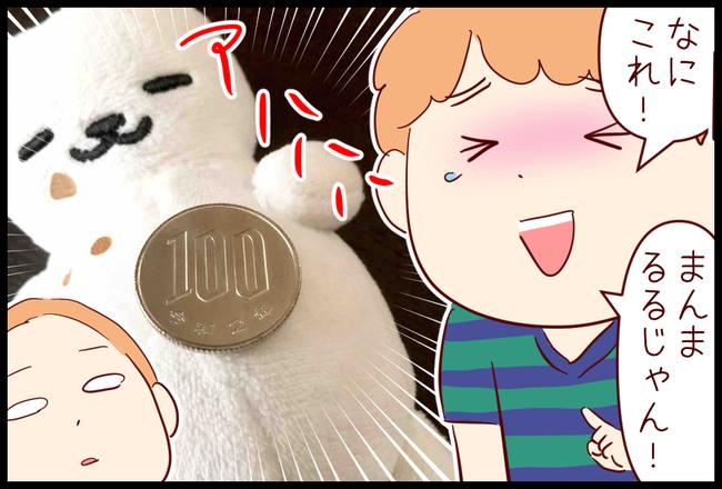 コイン04