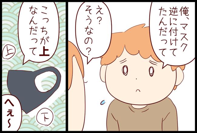 マスクつけ方02