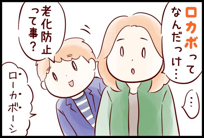 ロカボ01