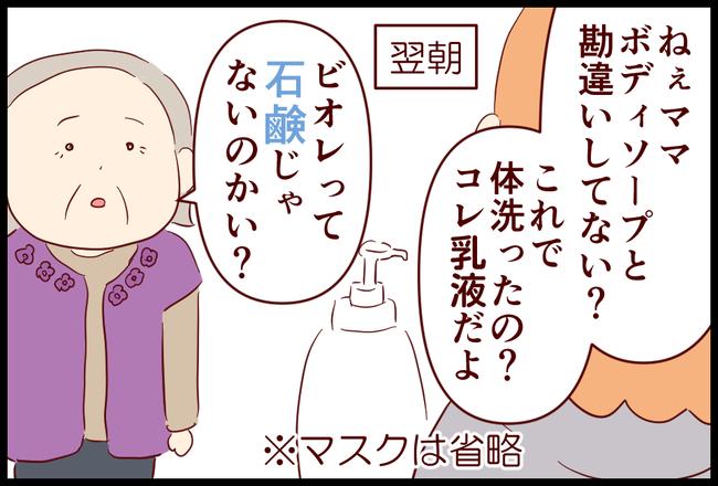 ボディミルク02