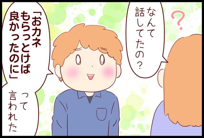 落し物04