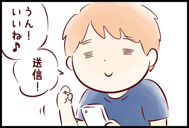 メール04