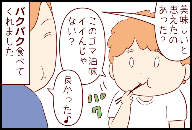 レンコン03