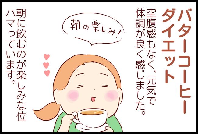 バターコーヒー05