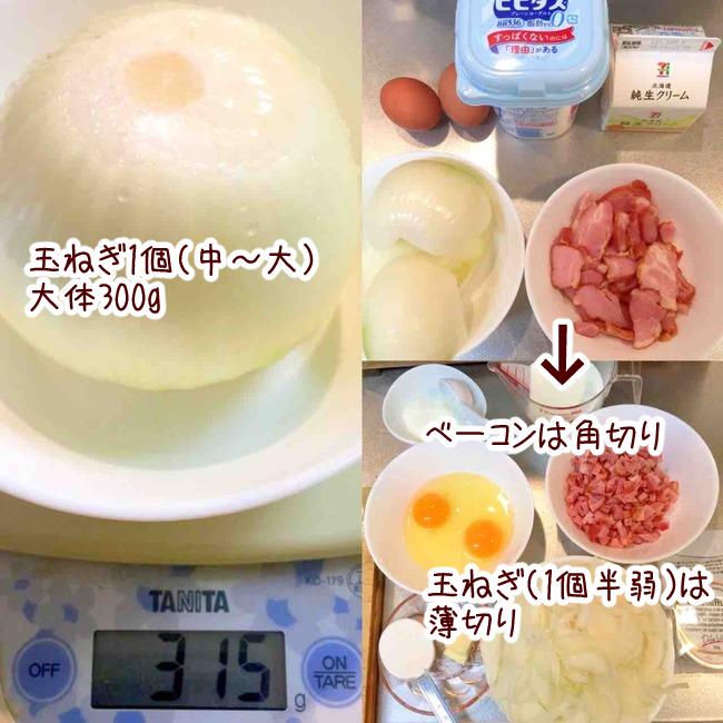 玉ねぎケーキ04