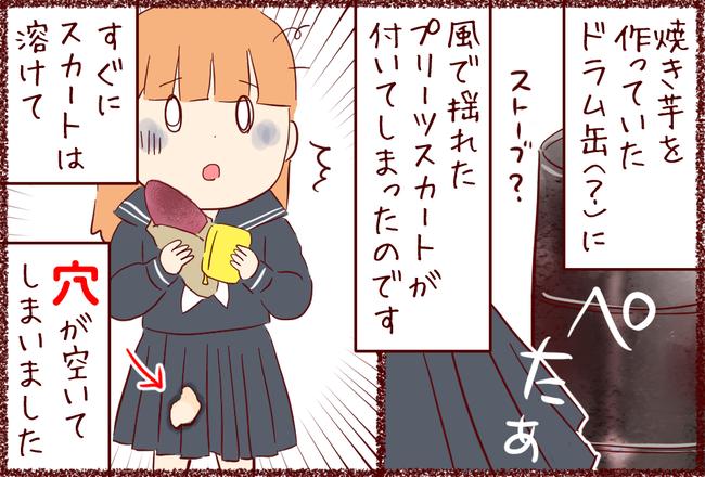 焼き芋03