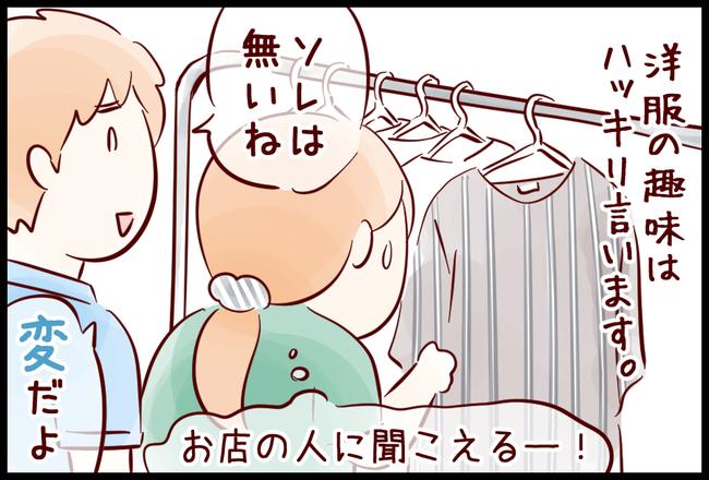 かいもの04