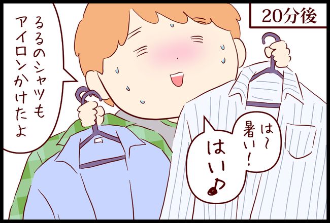 アイロン03