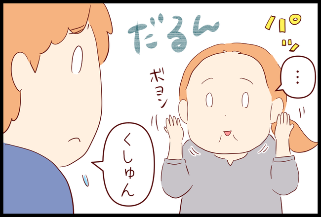 若返り04