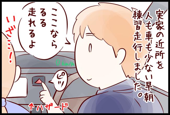 車運転01