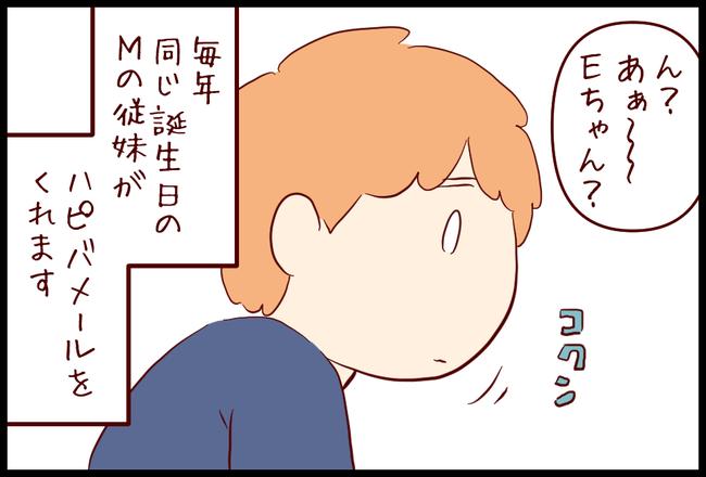 ハピバメール02