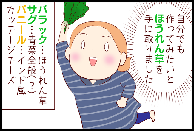 ほうれん草01