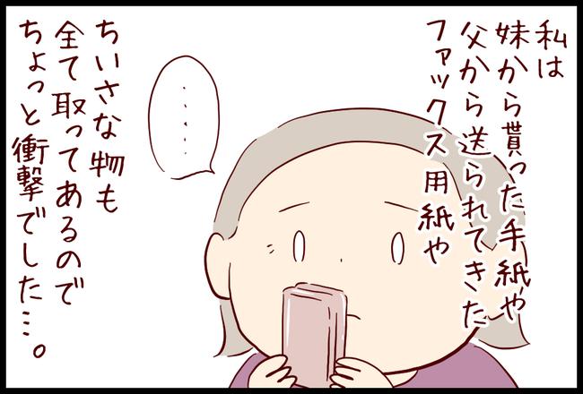 ケータイ06
