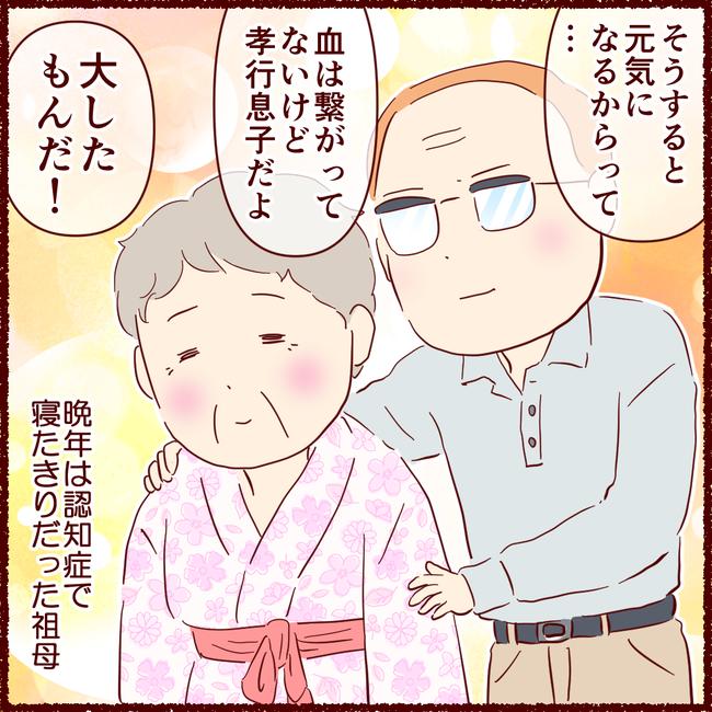おばあちゃん05