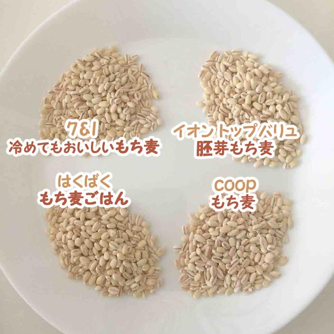 もち麦02