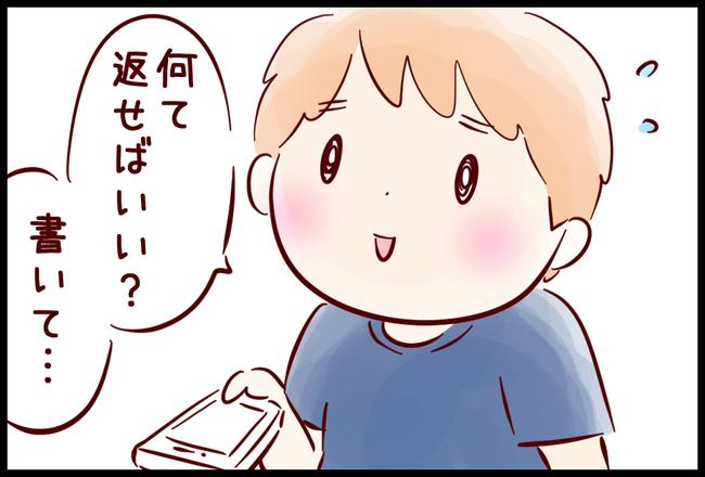 メール02