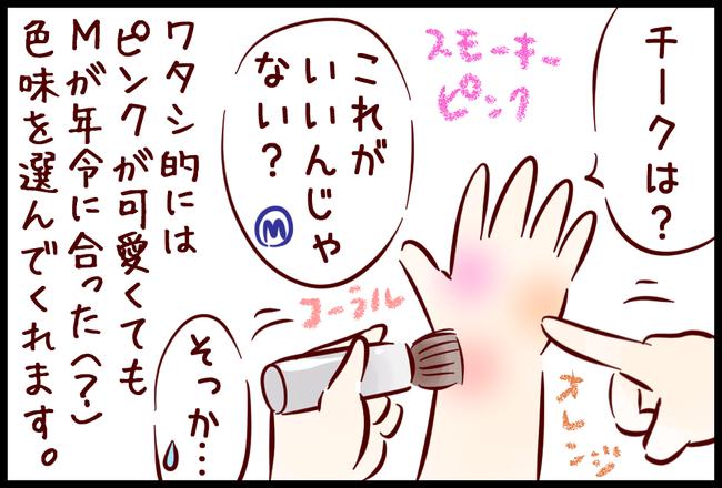 かいもの03
