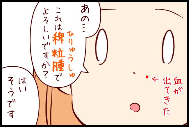 皮膚科06