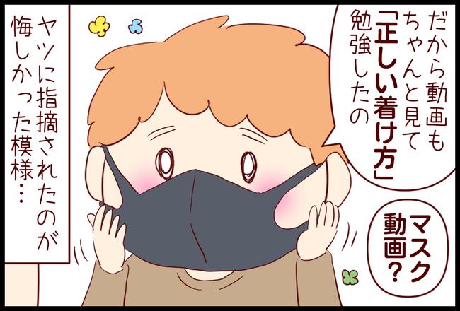 マスクつけ方04