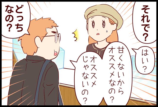 クッキー売り場03