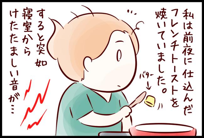 Jアラート01