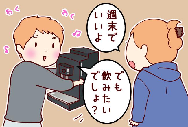 コーヒー豆02