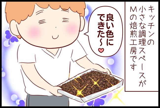 コーヒー焙煎07