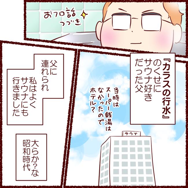 お風呂05