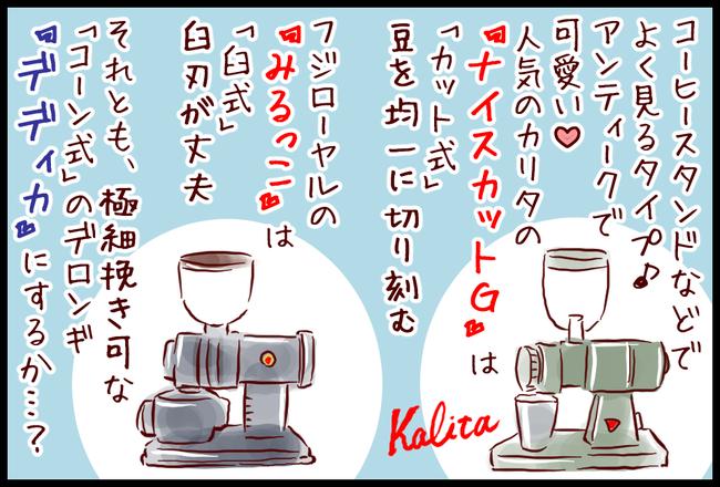 グラインダー06