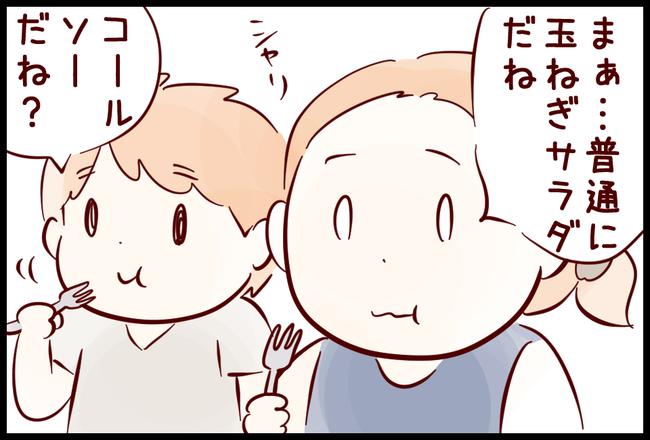 玉ねぎ01