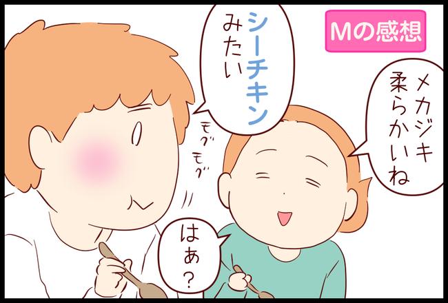 スパイス別02