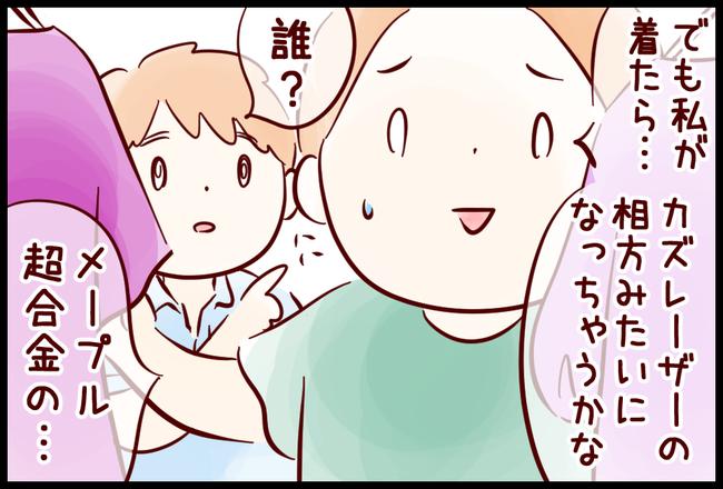 かいもの07