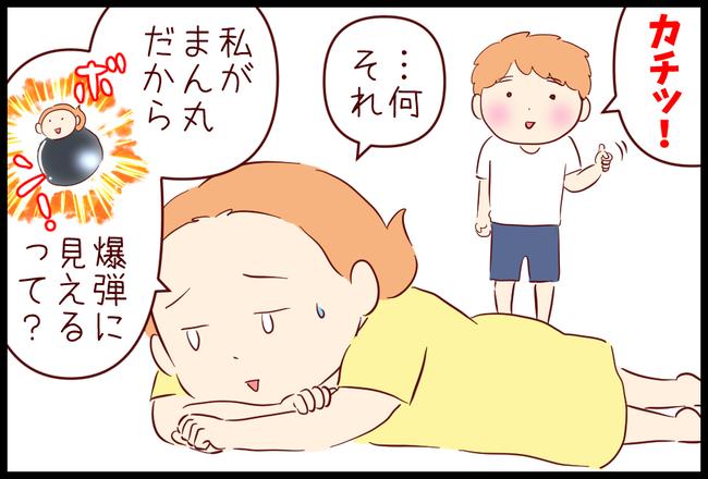 いじり03