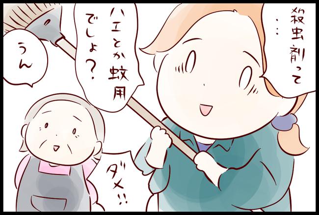 スズメバチ04
