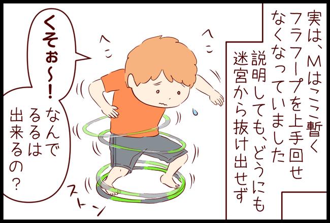 フラフープ03